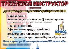 Детский тренер. Улица Краснореченская 92 стр. 5
