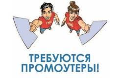 Промоутер. ИП Ищенко Т.Г. Проспект Океанский 13а