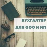 Бухгалтерские услуги для ООО и ИП на УСН и ЕНВД