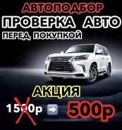 Помощь в покупке автомобиля. 500р. Автоподбор