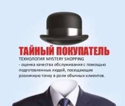 """Тайный покупатель. ООО """"Стиль"""". Владивосток"""