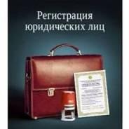 Регистрации ООО и ИП, продаём готовые ООО, возможна продажа без П/О во