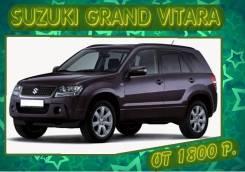 Suzuki Grand Vitara. Без водителя
