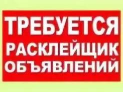 Расклейщик. ПАО «Ростелеком». Улица Яшина 80