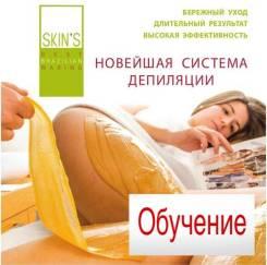 Обучение мастеров на восковую депиляцию Skins