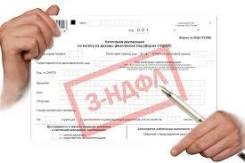 Составление налоговых деклараций (форма 3-НДФЛ)