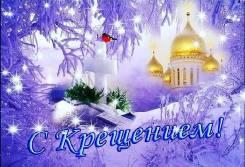 """Крещение 18 и 19 января в """"Маяке""""! Освящение воды! Купание в купели!"""