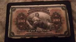 Продам кредитный билет 100 рублей 1918го года