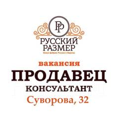 "Продавец-консультант. ООО ""РОСТ-РР"". Улица Суворова 32"