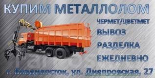Купим металлолом. Днепровская 27. Автовесы. Вывоз. Расчет на месте.