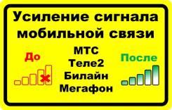 Усиление сигнала сотовой мобильной связи 2G, 3G, 4G