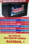 Solite. 45А.ч., производство Россия