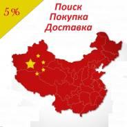 Выкуп товаров в Китае. Доставка и Китая в любой город.