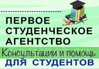 Первое студенческое агентство! Консультации и помощь для студентов