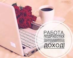 Менеджер по рекламе. Работа в интернете. Волгоградская область