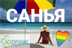 Санья. Пляжный отдых. Санья. Вылет из Владивостока.