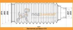 Пыльник рулевой рейки TOYOTA LAND CRUISER PRADO,HILUX SURF 95- SAT / ST4553535030