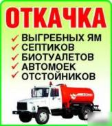 Услуги асенизаторской машины