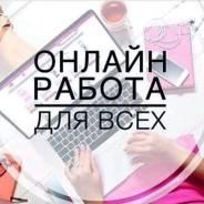 Удаленная работа на дому, через интернет. Работа. Россия