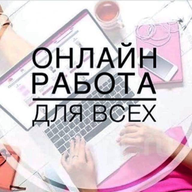 Интернет работа онлайн обработка раствором форекс