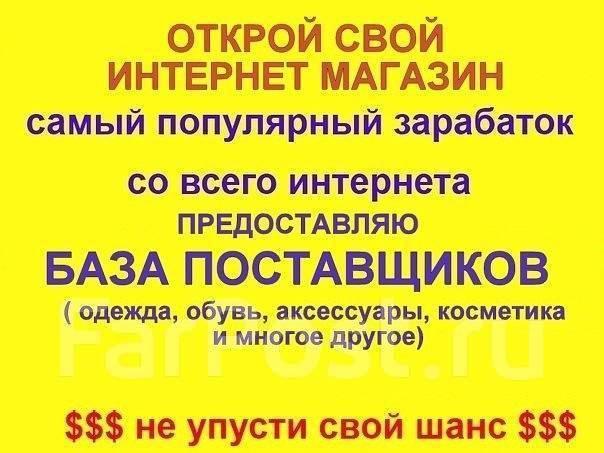 3fe5f7048769 Магазин одежды продажа готового бизнеса
