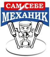 Автосервис самообслуживания СамСебеМеханик
