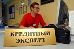 """Кредитный специалист. ООО """"УК-ДВ"""". Проспект Океанский 135"""