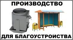 Клапан мусоропровода остановочный павильон биотуалет почтовый ящик
