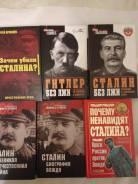 Книги о Сталине и Гитлере 6шт.