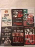 Книги о Сталине, Хрущёве и перестройке.