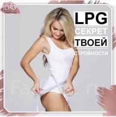 Акция! LPG-массаж, курс - 6500 р. (Народный проспект)