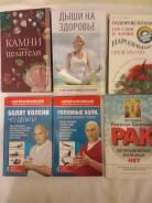 Книги о здоровье и лечении 6шт.