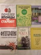 Книги о лекарственных растениях 7шт.