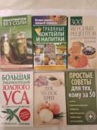 Книги о здоровом питании 8шт.