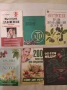Книги о лечении и лекарственных растениях 8шт.