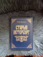 """Книга """"Старый Петербург"""" репринтное воспроизведение."""