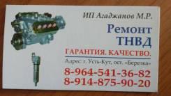 Ремонт ТНВД в Усть-Куте