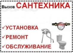 Ванны, душевые кабины, унитазы, раковины, смесители. Установка