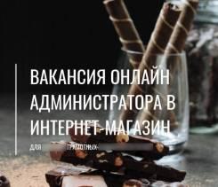 Менеджер интернет-магазина. Г.Уссурийск