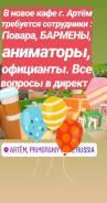 Повар-универсал. ИП Науменко О. А. Город Артём ул. Октябрьская 5