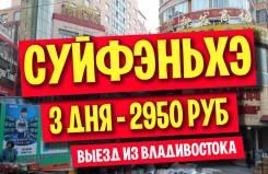 Суйфэньхэ. Шоппинг. Выгодное предложение в Суйфэньхэ - 2950 рублей, только туристы
