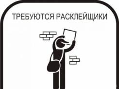 """Расклейщик. Фабрика натяжных потолков """"Цезарь"""". Улица Советская 2а"""