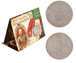 Коллекционная монета Ф. М. Достоевский. Новая!