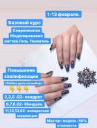 Ведётся набор на базовый курс моделирования ногтей