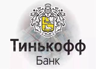 Менеджер по работе с клиентами. АО «Тинькофф банк». Улица Пушкина 54