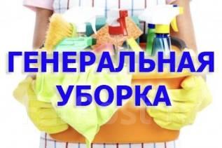 Генеральная уборка, уборка, клининг Домов, квартир, офисов