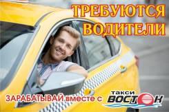 Водитель такси. Восток такси ИП Пак А.Г. Борисенко 35 а