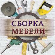 Сборка мебели и ремонт