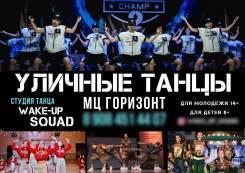 Уличные Танцы В Уссурийске (ХИП ХОП) студия танцев Wake-UP Squad