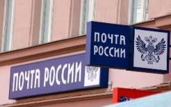 Почтальон. Отделение связи г.Уссурийск